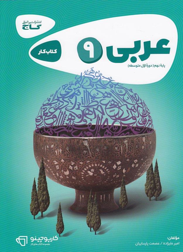 گاج(كارپوچينو)-عربي-نهم