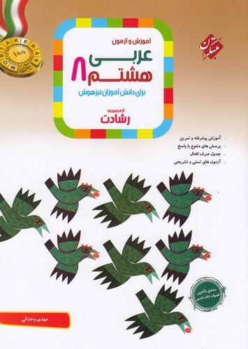 مبتكران-عربي-هشتم-آموزش-وآزمون-رشادت