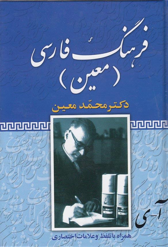 فرهنگ-فارسي-معين-(فرهنگ-نما)-1-8-سلفون