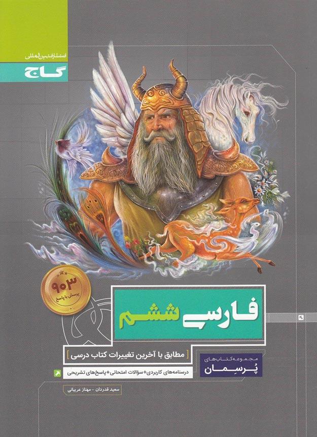 گاج(پرسمان)-فارسي-ششم
