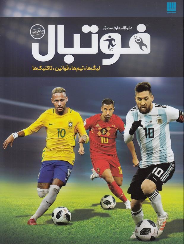 دايره-المعارف-مصور-فوتبال-(سايان)-رحلي-سلفون