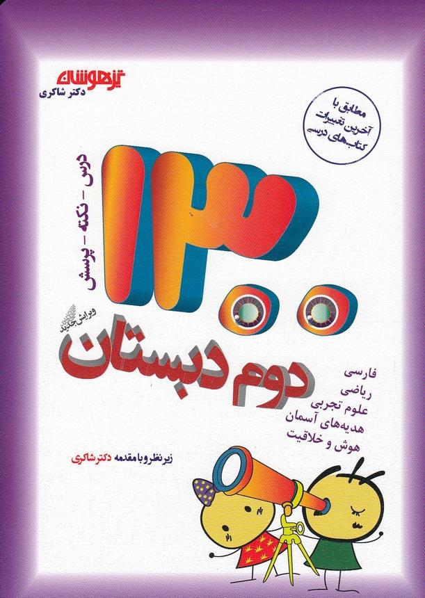 شاكري---1300-تيزهوشان-دوم-ابتدايي