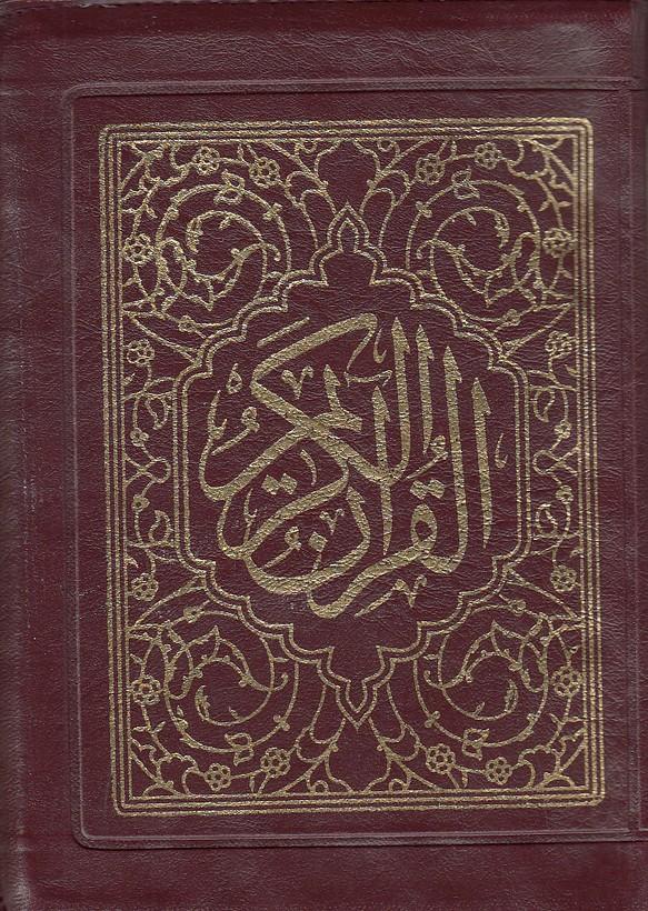 =قرآن-(آيين-دانش)-عثمان-طه-1-8-كيفي-انصاريان