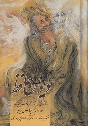ديوان-حافظ-تفسر-فالنامه-(زرين-وسيمين)-1-16-قابدار-گلاسه