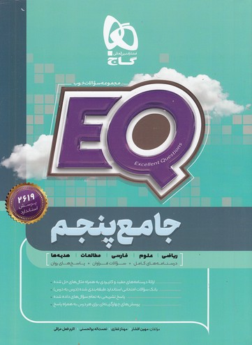 گاج(eq)-جامع-پنجم