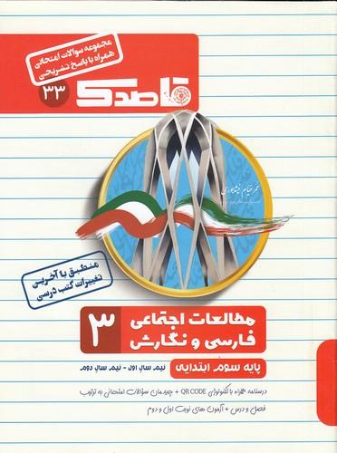 منتشران-(قاصدك)---33-مطالعات-اجتماعي-فارسي-و-نگارش-سوم-ابتدايي