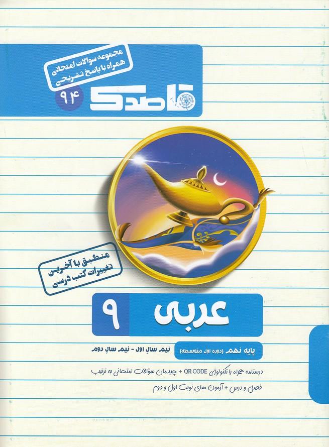 منتشران-(قاصدك)---94-عربي-نهم