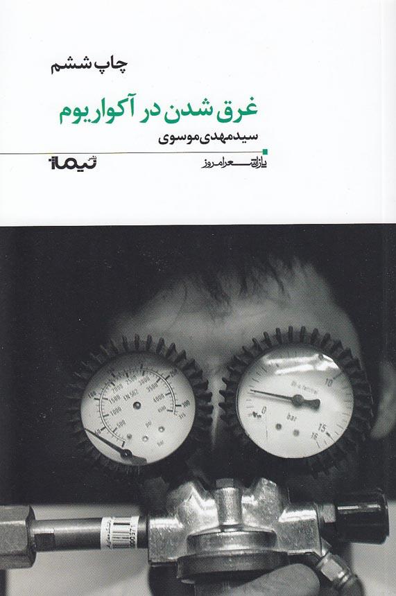 غرق-شدن-در-آكواريوم-(نيماژ)-رقعي-شوميز
