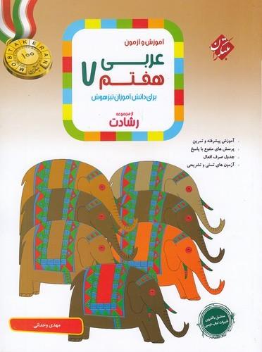 مبتكران-عربي-هفتم-آموزش-وآزمون-رشادت