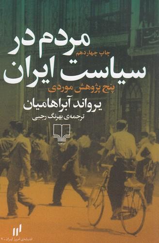 مردم-درسياست-ايران(چشمه)رقعي-شوميز