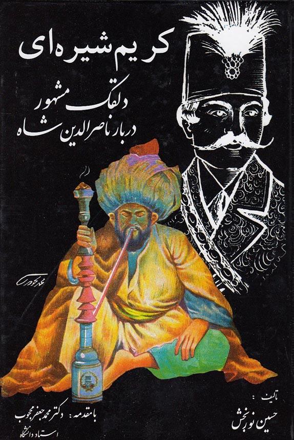 كريم-شيره-اي-دلقك-مشهور-دربارناصرالدين-شاه(سنايي)رقعي-سلفون