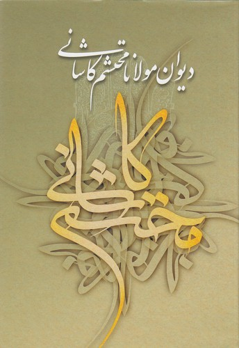 ديوان-مولانا-محتشم-كاشاني-(سنايي)-وزيري-سلفون