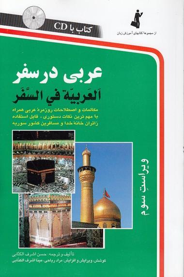 عربي-در-سفر-(استاندارد)-رقعي-شوميز-با-cd-