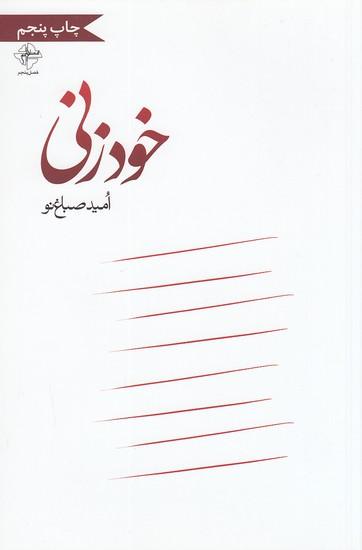 خودزني-(فصل-پنجم)-رقعي-شوميز