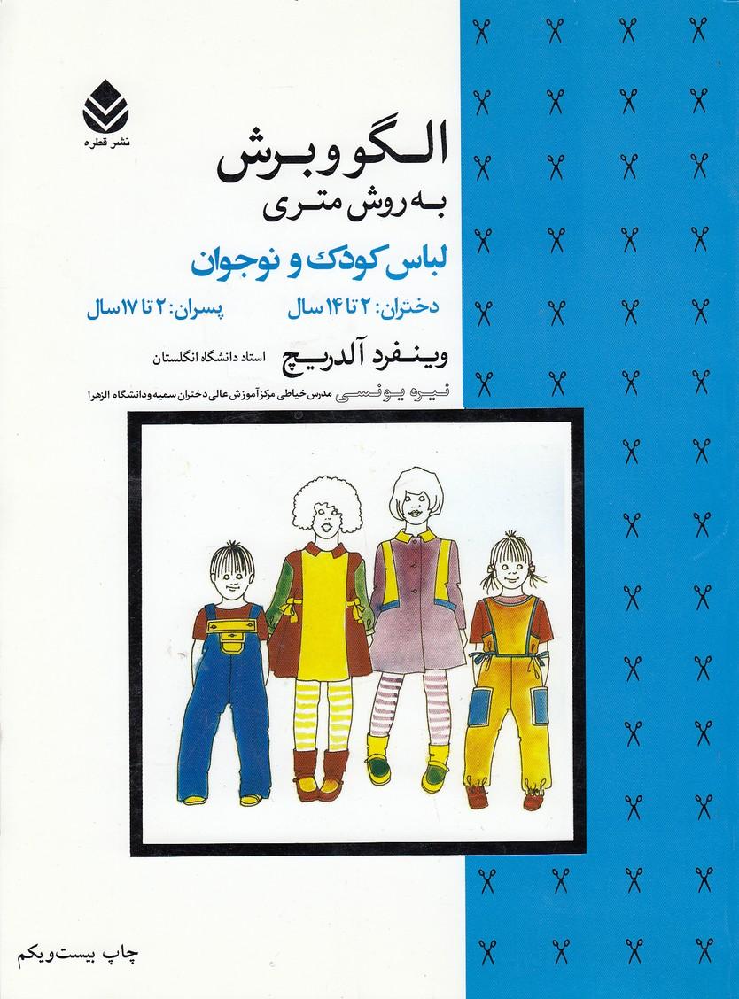 الگو-و-برش-به-روش-متري---لباس-كودك-و-نوجوان-(قطره)-رحلي-شوميز
