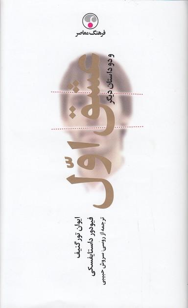 عشق-اول(فرهنگ-معاصر)پالتويي-سلفون