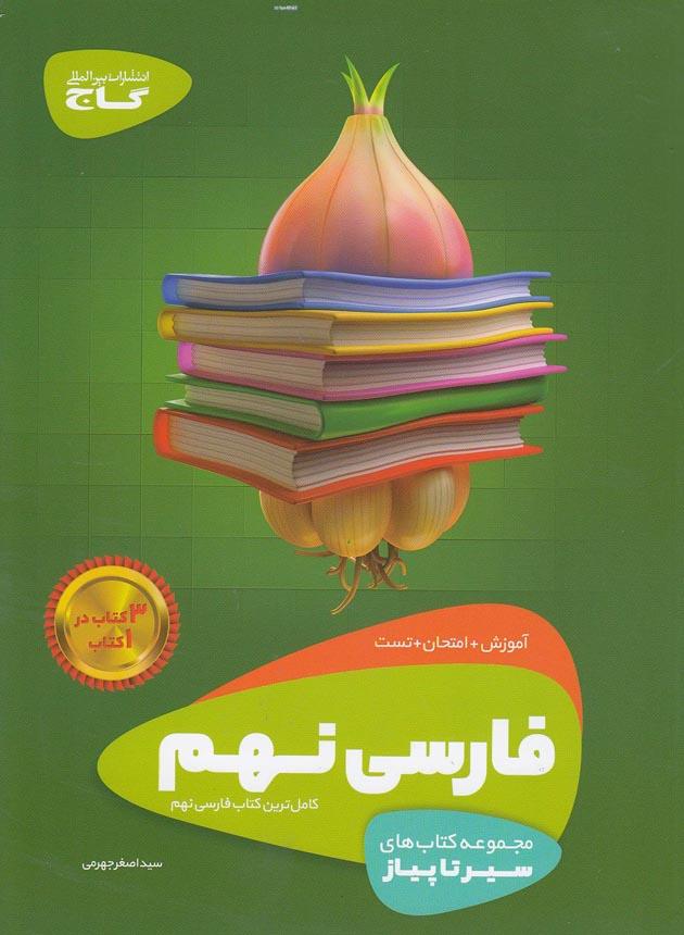 گاج-(سيرتاپياز)---فارسي-نهم-99