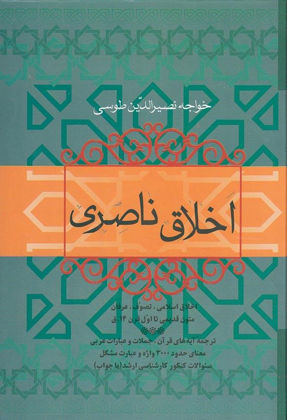 اخلاق-ناصري-(فردوس)-وزيري-سلفون