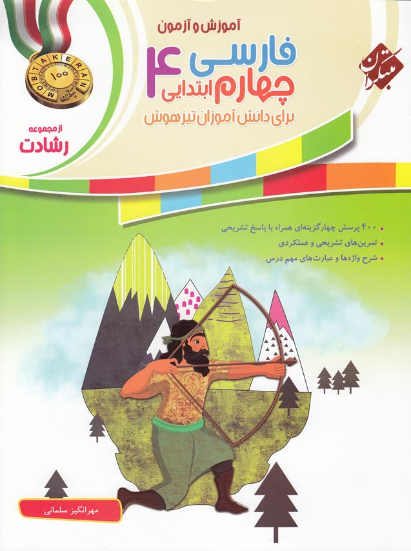 مبتكران-فارسي-چهارم-ابتدايي-آموزش-وآزمون-رشادت