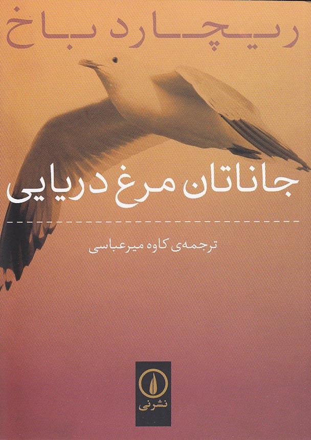 جاناتان-مرغ-دريايي(ني)1-8-شوميز