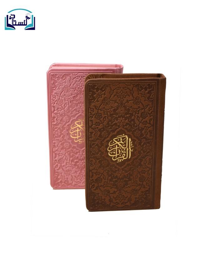 =قرآن-(پيام-عدالت)-عثمان-طه-پالتويي-چرم-قمشه-اي-رنگي-2161