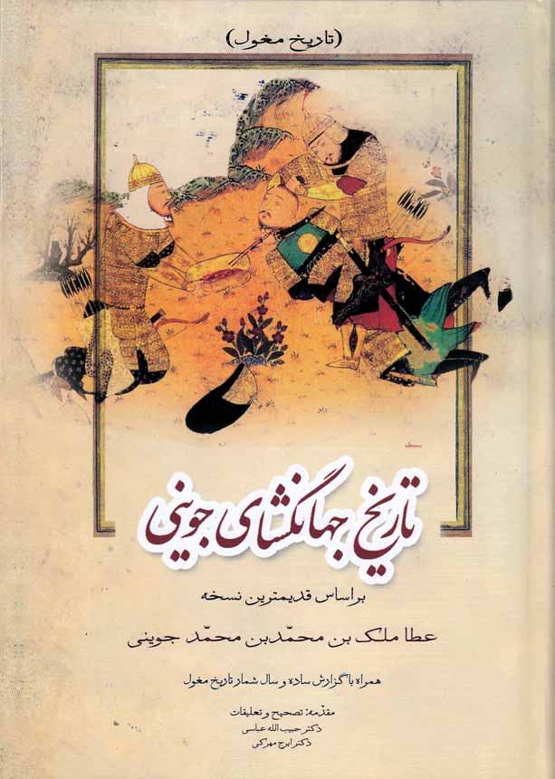 تاريخ-جهانگشاي-جويني3جلدي(زوار)وزيري-سلفون