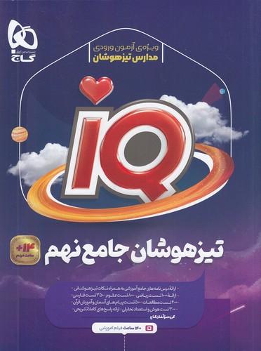 گاج(iq)-تيزهوشان-نهم