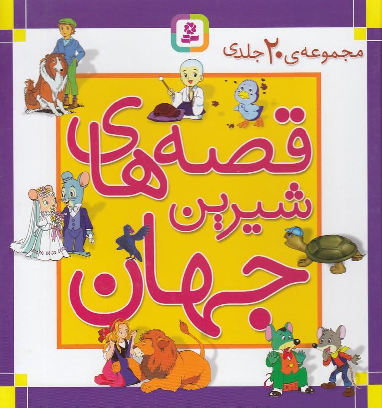 قصه-هاي-شيرين-جهان-مجموعه20جلدي(بنفشه)خشتي-قابدار
