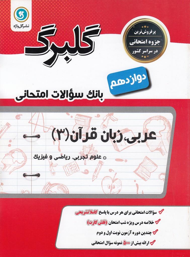 گل-واژه-گلبرگ-عربي،زبان-قرآن3دوازدهم-رياضي-تجربي