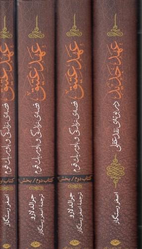 عهدعتيقعهدجديد4جلدي(نگاه)وزيري-قابدار