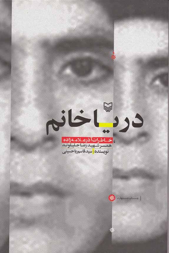 درياخانم-خاطرات-آذرعلامه-زاده-همسرشهيدرضاجليلوند(سوره-مهر)رقعي-شوميز