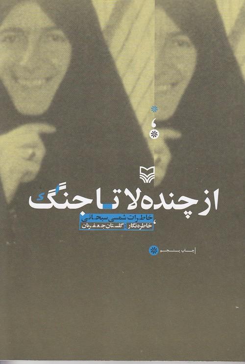 از-چنده-لا-تا-جنگ---خاطرات-شمسي-سبحاني-(سوره-مهر)-رقعي-شوميز