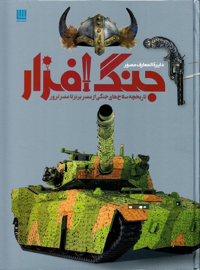 دايره-المعارف-مصور-جنگ-افزار-(سايان)-رحلي-سلفون