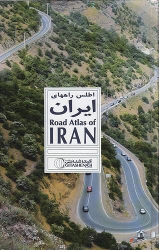 اطلس-راههاي-ايران-(گيتاشناسي)-وزيري-سلفون