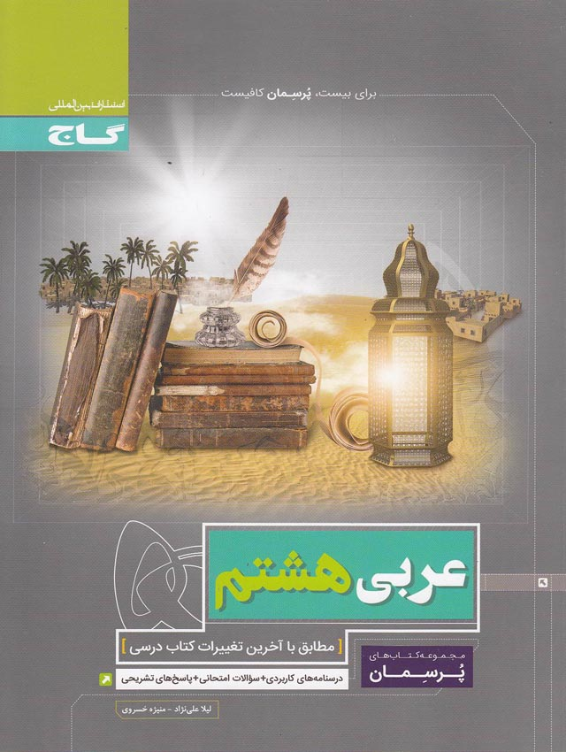 گاج(پرسمان)-عربي-هشتم