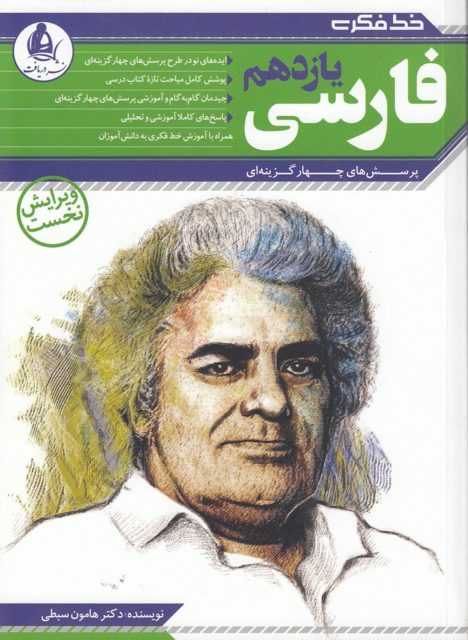 دريافت-فارسي-يازدهم-خط-فكري