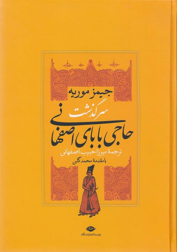 سرگذشت-حاجي-باباي-اصفهاني(نگاه)وزيري-سلفون