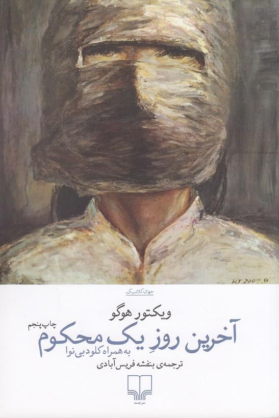 آخرين-روزيك-محكوم(چشمه)رقعي-شوميز