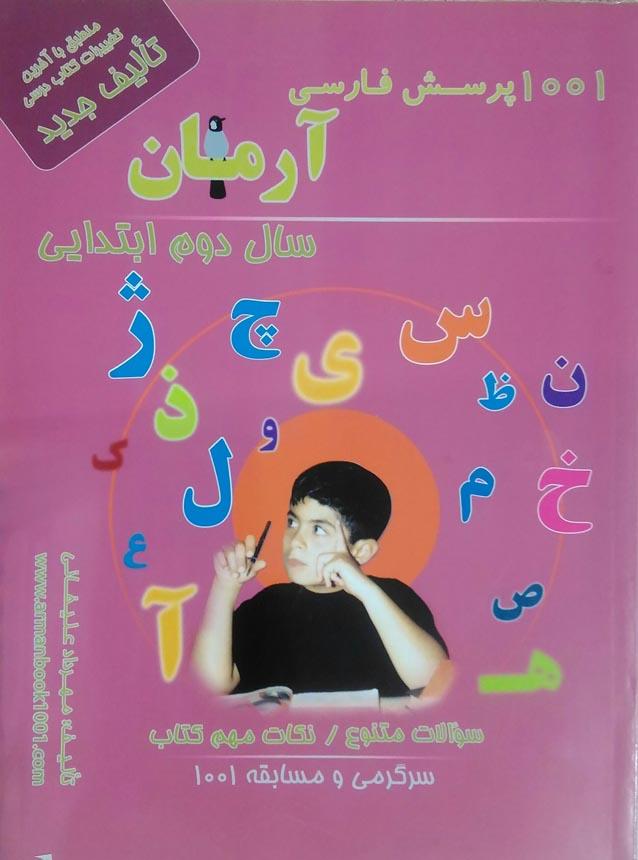 آرمان---1001-فارسي-دوم