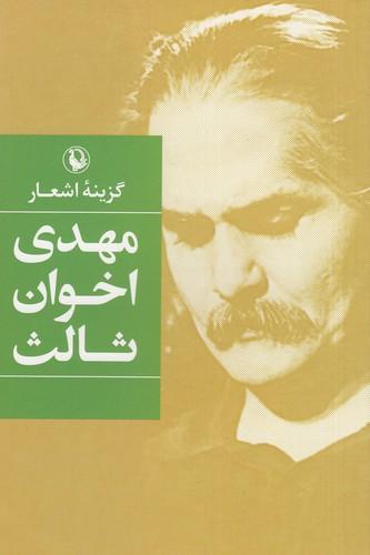 گزينه-اشعار-5--مهدي-اخوان-ثالث-(مرواريد)-رقعي-شوميز