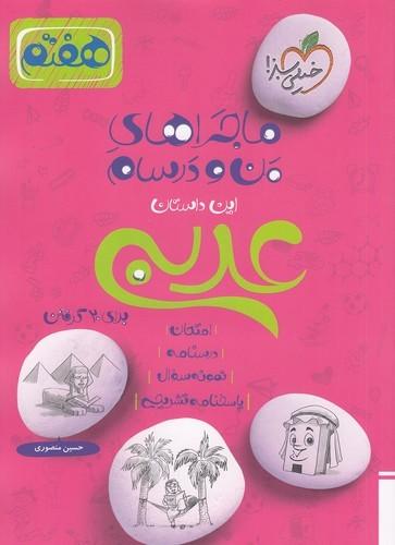 خيلي-سبز-(ماجرا)---عربي-هفتم-99