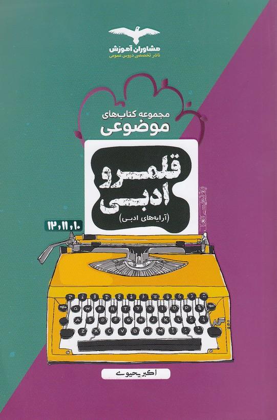 مشاوران-(موضوعي)---قلمرو-ادبي-آرايه-هاي-ادبي-99
