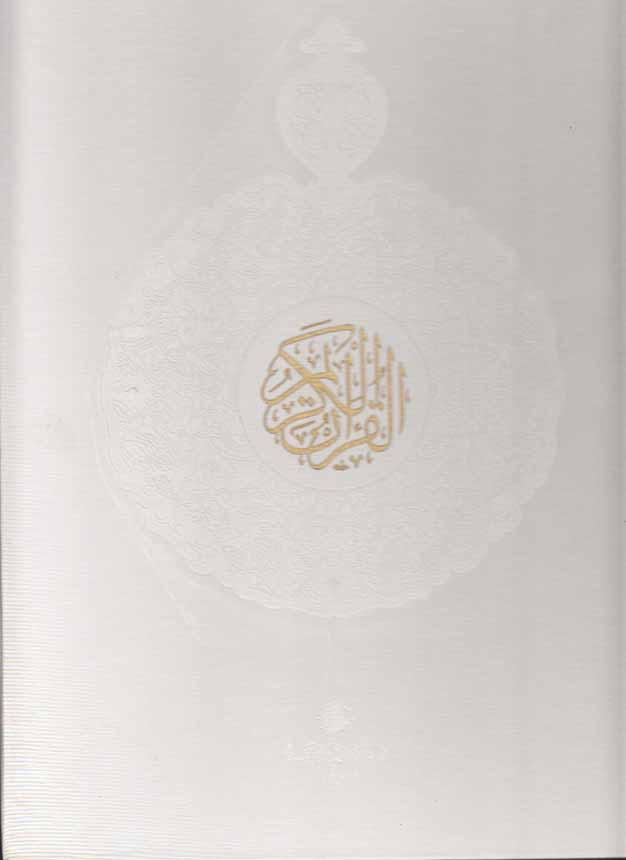 قرآن-(سپاس)-عثمان-طه-رحلي-قابدار-برجسته-عروس-ترجمه-حاشيه