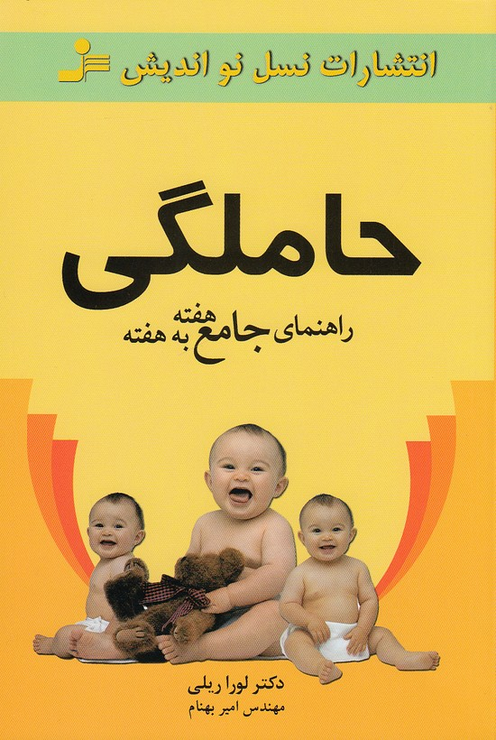 راهنماي-جامع-هفته-به-هفته-حاملگي-(نسل-نوانديش)-رقعي-شوميز