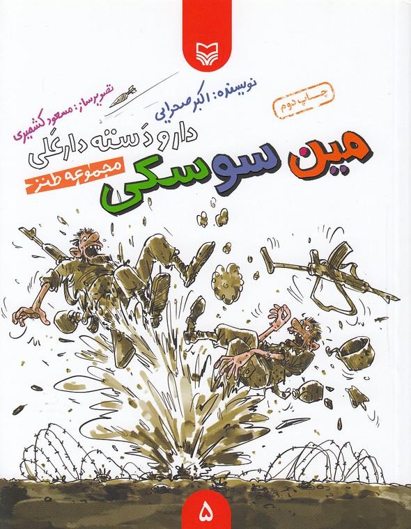 مين-سوسكي(سوره-مهر)وزيري-شوميز