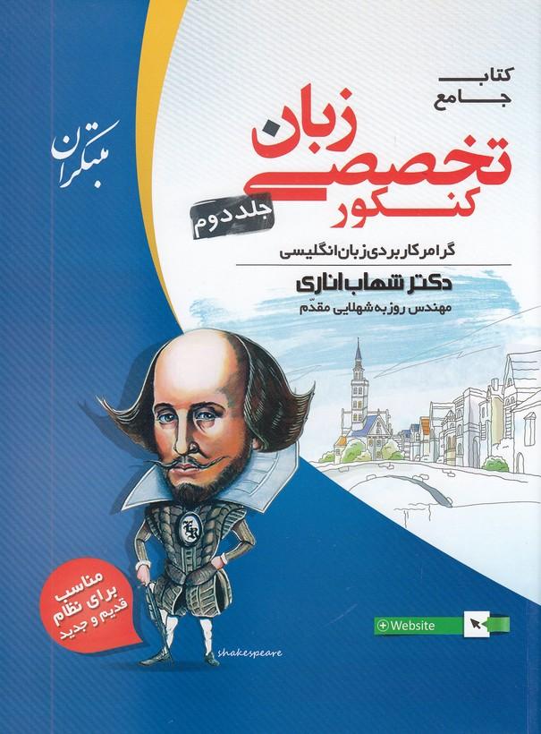 مبتكران---زبان-انگليسي-تخصصي-كنكور-جلد-دوم
