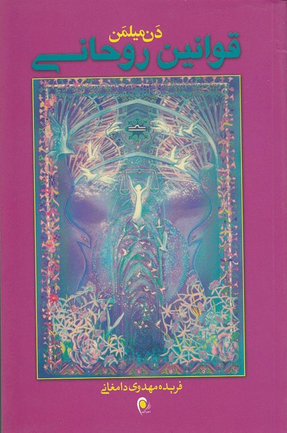 قوانين-روحاني-(ذهن-آويز)-رقعي-شوميز