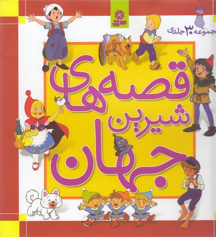 قصه-هاي-شيرين-جهان-مجموعه30جلدي(بنفشه)خشتي-قابدار