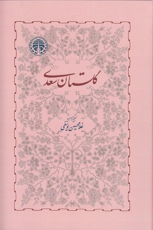 گلستان-سعدي-(خوارزمي)-وزيري-سلفون