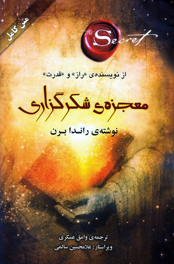 معجزه-ي-شكرگزاري(صداي-معاصر)رقعي-شوميز